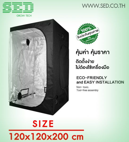 เต็นท์สำหรับปลูกต้นไม้(Grow Tent) เต้นท์ปลูกต้นไม้ SED Grow Tech ขนาด 120x120x200 ซม.