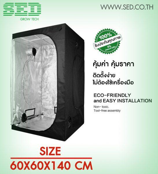 เต็นท์สำหรับปลูกต้นไม้(Grow Tent) เต้นท์ปลูกต้นไม้ SED Grow Tech ขนาด 60x60x140 ซม.