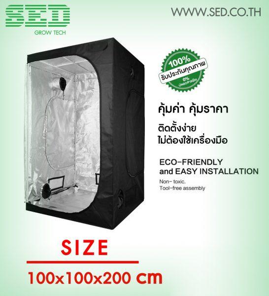 เต็นท์สำหรับปลูกต้นไม้(Grow Tent) เต้นท์ปลูกต้นไม้ SED Grow Tech ขนาด 100x100x200 ซม.