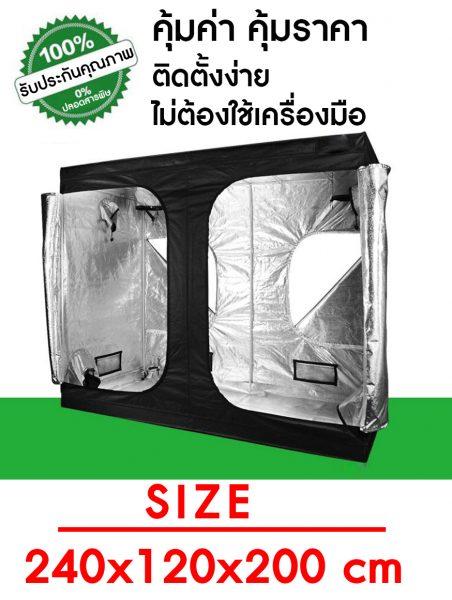 เต็นท์สำหรับปลูกต้นไม้(Grow Tent) เต้นท์ปลูกต้นไม้ SED Grow Tech ขนาด 240X120X200 ซม.